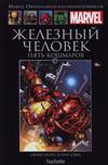 Cover for Marvel. Официальная коллекция комиксов (Ашет Коллекция [Hachette], 2014 series) #15 - Железный Человек: Пять Кошмаров