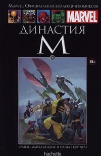 Cover Thumbnail for Marvel. Официальная коллекция комиксов (Ашет Коллекция [Hachette], 2014 series) #36 - Династия М