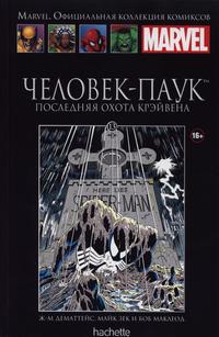 Cover Thumbnail for Marvel. Официальная коллекция комиксов (Ашет Коллекция [Hachette], 2014 series) #13 - Удивительный Человек-Паук: Последняя Охота Крэйвена