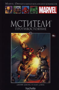 Cover Thumbnail for Marvel. Официальная коллекция комиксов (Ашет Коллекция [Hachette], 2014 series) #14 - Мстители: Противостояние