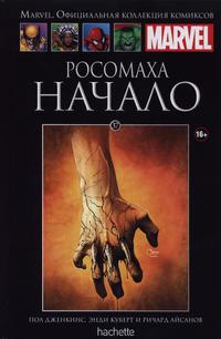 Cover for Marvel. Официальная коллекция комиксов (Ашет Коллекция [Hachette], 2014 series) #37 - Росомаха: Начало