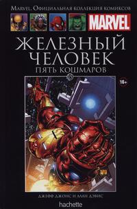 Cover Thumbnail for Marvel. Официальная коллекция комиксов (Ашет Коллекция [Hachette], 2014 series) #15 - Железный Человек: Пять Кошмаров