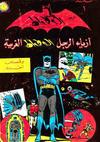 Cover for الوطواط [Batman] (المطبوعات المصورة [Illustrated Publications], 1966 series) #1