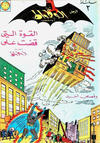 Cover for الوطواط [Batman] (المطبوعات المصورة [Illustrated Publications], 1966 series) #2