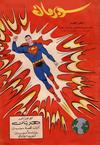 Cover for سوبرمان [Superman] (المطبوعات المصورة [Illustrated Publications], 1964 series) #1