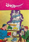Cover for سوبرمان [Superman] (المطبوعات المصورة [Illustrated Publications], 1964 series) #20