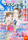 Cover for for Mrs.スペシャル [For Mrs. Supesharu] [For Mrs. Special] (秋田書店 [Akita Shoten], 2004 series) #9/2014