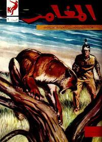 Cover Thumbnail for المغامر [Adventurer] (بساط الريح [Flying Carpet], 1963 series) #9
