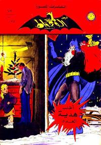Cover Thumbnail for الوطواط [Batman] (المطبوعات المصورة [Illustrated Publications], 1966 series) #107