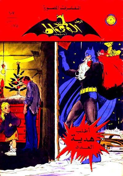 Cover for الوطواط [Batman] (المطبوعات المصورة [Illustrated Publications], 1966 series) #107