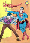 Cover for سوبرمان [Superman] (المطبوعات المصورة [Illustrated Publications], 1964 series) #214