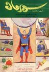 Cover for سوبرمان [Superman] (المطبوعات المصورة [Illustrated Publications], 1964 series) #4