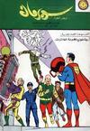 Cover for سوبرمان [Superman] (المطبوعات المصورة [Illustrated Publications], 1964 series) #44