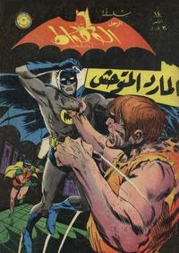 Cover Thumbnail for الوطواط [Batman] (المطبوعات المصورة [Illustrated Publications], 1966 series) #14