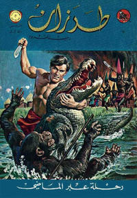Cover Thumbnail for طرزان [Tarzan] (المطبوعات المصورة [Illustrated Publications], 1967 series) #7