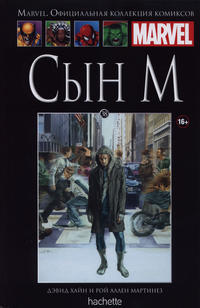 Cover for Marvel. Официальная коллекция комиксов (Ашет Коллекция [Hachette], 2014 series) #38 - Сын М