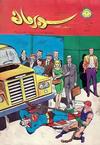 Cover for سوبرمان [Superman] (المطبوعات المصورة [Illustrated Publications], 1964 series) #156