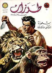 Cover Thumbnail for طرزان [Tarzan] (المطبوعات المصورة [Illustrated Publications], 1967 series) #20