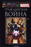 Cover for Marvel. Официальная коллекция комиксов (Ашет Коллекция [Hachette], 2014 series) #39 - Гражданская Война