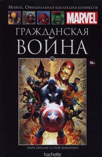 Cover Thumbnail for Marvel. Официальная коллекция комиксов (Ашет Коллекция [Hachette], 2014 series) #39 - Гражданская Война