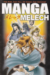 Cover Thumbnail for Manga Melech (Tyndale House Publishers, Inc, 2010 series)