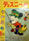 Cover for ディズニーの国 [Lands of Disney] (リーダーズ ダイジェスト 日本支社 [Reader's Digest Japan Branch], 1960 series) #8/1961