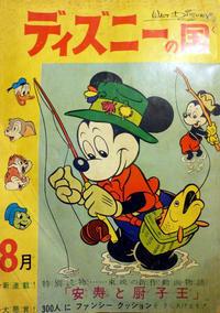 Cover Thumbnail for ディズニーの国 [Lands of Disney] (リーダーズ ダイジェスト 日本支社 [Reader's Digest Japan Branch], 1960 series) #8/1961