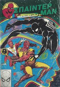 Cover Thumbnail for Σπάιντερ Μαν (Kabanas Hellas, 1977 series) #356