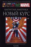 Cover for Marvel. Официальная коллекция комиксов (Ашет Коллекция [Hachette], 2014 series) #19 - Капитан Америка: Новый Курс