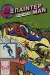 Cover for Σπάιντερ Μαν (Kabanas Hellas, 1977 series) #195