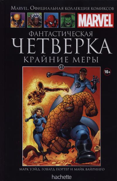 Cover for Marvel. Официальная коллекция комиксов (Ашет Коллекция [Hachette], 2014 series) #41 - Фантастическая Четверка: Крайние Меры