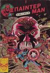Cover for Σπάιντερ Μαν (Kabanas Hellas, 1977 series) #200