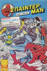 Cover Thumbnail for Σπάιντερ Μαν (Kabanas Hellas, 1977 series) #271