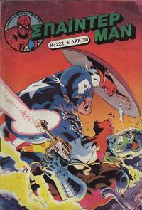 Cover Thumbnail for Σπάιντερ Μαν (Kabanas Hellas, 1977 series) #222