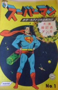 Cover Thumbnail for スーパーマン [Superman] ([Unknown Japanese Publishers], 1949 series) #1