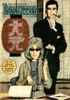 Cover for Romantica (Ibero Mundial de ediciones, 1961 series) #20
