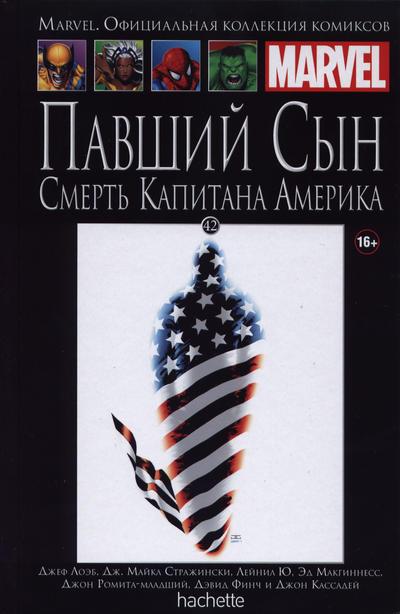 Cover for Marvel. Официальная коллекция комиксов (Ашет Коллекция [Hachette], 2014 series) #42 - Павший Сын: Смерть Капитана Америка