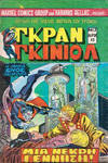 Cover for Γκραν Γκινιόλ (Kabanas Hellas, 1977 series) #7