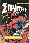 Cover for Σπάιντερ Μαν (Kabanas Hellas, 1977 series) #473