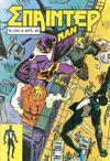 Cover for Σπάιντερ Μαν (Kabanas Hellas, 1977 series) #444