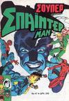 Cover for Σουπερ Σπαϊντερμαν (Kabanas Hellas, 1984 ? series) #47