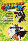Cover for Σουπερ Σπαϊντερμαν (Kabanas Hellas, 1984 ? series) #11