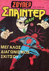Cover for Σουπερ Σπαϊντερμαν (Kabanas Hellas, 1984 ? series) #27