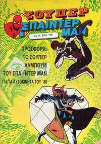 Cover Thumbnail for Σουπερ Σπαϊντερμαν (Kabanas Hellas, 1984 ? series) #11