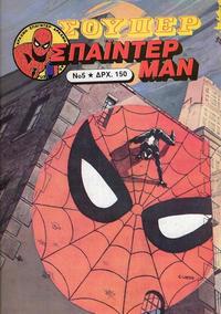 Cover Thumbnail for Σουπερ Σπαϊντερμαν (Kabanas Hellas, 1984 ? series) #5