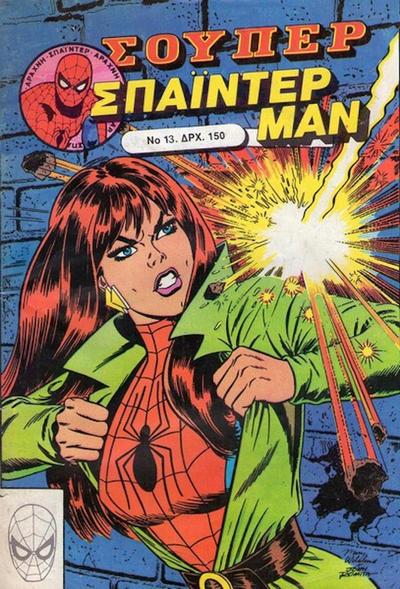 Cover for Σουπερ Σπαϊντερμαν (Kabanas Hellas, 1984 ? series) #13