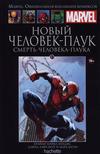 Cover for Marvel. Официальная коллекция комиксов (Ашет Коллекция [Hachette], 2014 series) #43 - Новый Человек-Паук: Смерть Человека-Паука