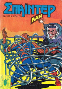 Cover Thumbnail for Σπάιντερ Μαν (Kabanas Hellas, 1977 series) #432