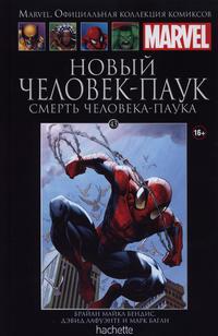 Cover Thumbnail for Marvel. Официальная коллекция комиксов (Ашет Коллекция [Hachette], 2014 series) #43 - Новый Человек-Паук: Смерть Человека-Паука