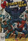 Cover for Σπάιντερ Μαν (Kabanas Hellas, 1977 series) #345